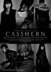 Casshern_movie